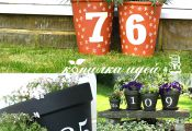 Номер дома на цветочном кашпо