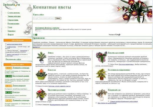 Скриншот сайта iplants.ru