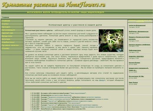 Скриншот сайта homeflowers.ru