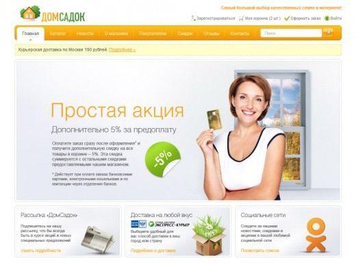 Интернет-магазин «ДомСадок»