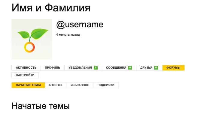 """Для просмотра созданных тем перейдите в графу """"Форумы"""" в вашем профиле"""