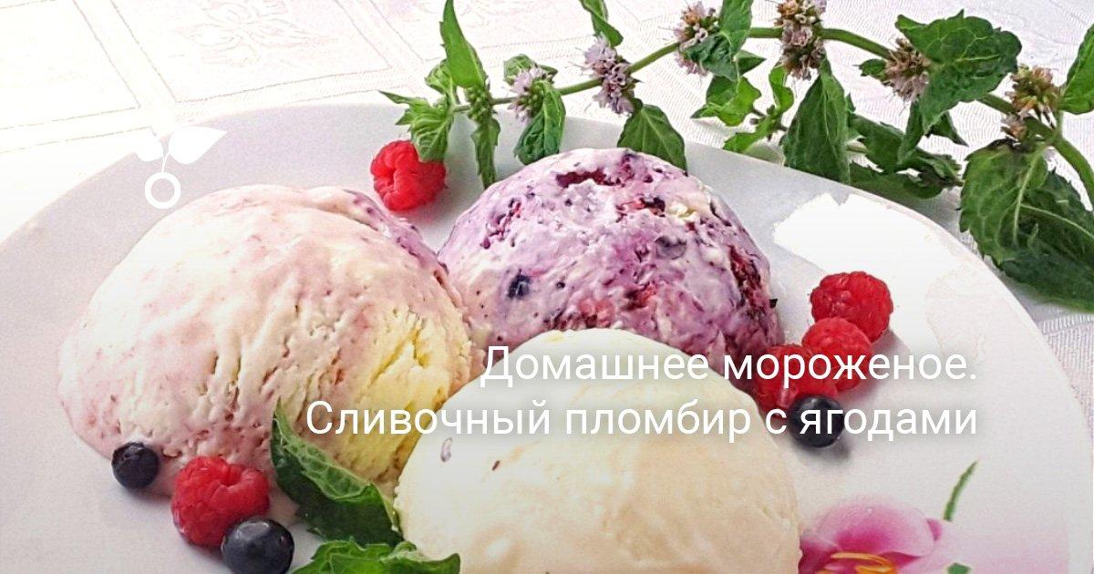 Фруктовое мороженое в домашних условиях: как приготовить вкусный лед из ягод и плодов