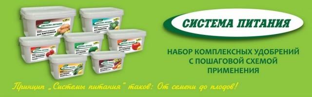 «Система питания» - набор комплексных удобрений с пошаговой схемой применения