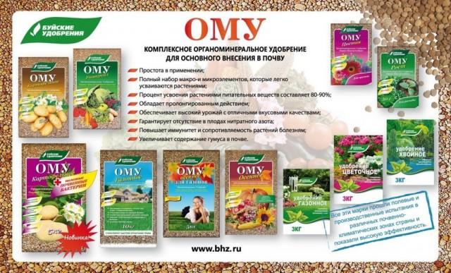Комплексные гранулированные органоминеральные удобрения (ОМУ) для основного внесения в почву