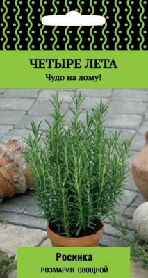 Семена розмарина Росинка из серии Четыре сезона, для выращивания дома