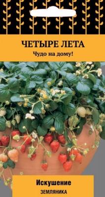Семена земляники Искушение из серии Четыре сезона, для выращивания дома