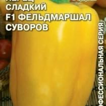 Перец сладкий сорт «Фельдмаршал Суворов»