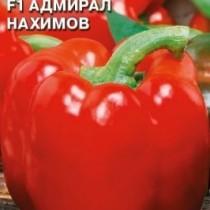 Перец сладкий сорт «Адмирал Нахимов»