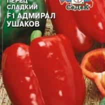 Перец сладкий сорт «Адмирал Ушаков»
