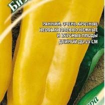 Перец сладкий сорт «Бизон желтый»