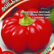 Перец сладкий сорт «Фон Барон красный»