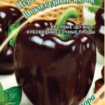 Перец сладкий сорт «Кубок шоколадный»