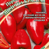 Перец сладкий сорт «Лисичка красная»