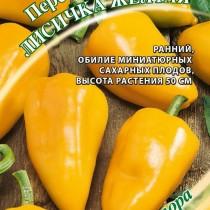 Перец сладкий сорт «Лисичка желтая»