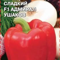 Перец Адмирал Ушаков F1 из серии «Полководцы» от агрофирмы СеДеК
