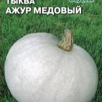Тыква Ажур медовый от агрофирмы «СеДеК»