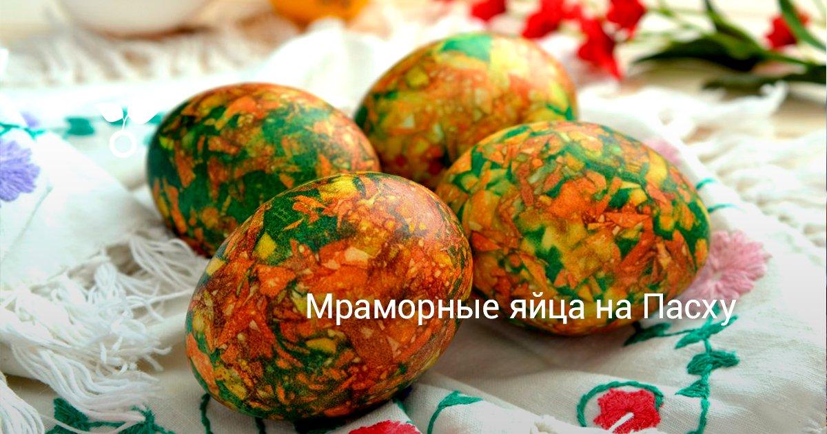 Mramornye-iaitca-na-Pashu Мраморные яйца на Пасху: как покрасить своими руками
