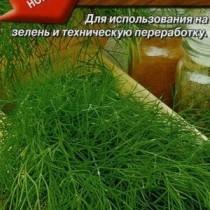 Укроп «Борей»