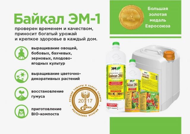 ЭМ-препарат «Байкал ЭМ-1»