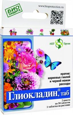 Биологический почвенный фунгицид Глиокладин для цветов