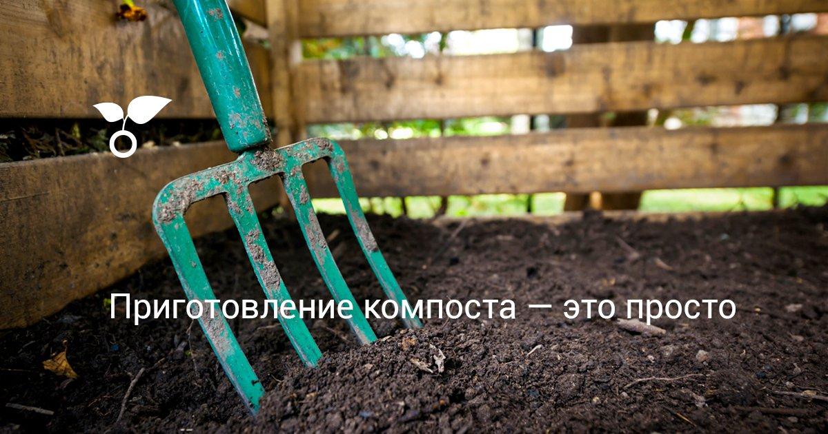 Приготовление компоста для чего и как