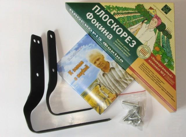 Универсальный плоскорез всегда продается в комплекте («Малый» и «Большой» плоскорезы)