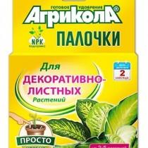 Удобрение «Агрикола» палочки для декоративнолистных растений