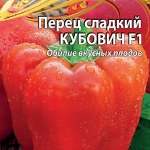 Перец сладкий «Кубович» — крупноплодный, с великолепным вкусом плодов!
