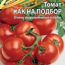 Томат «Как на подбор» — ровные, красивые, плотные плоды!