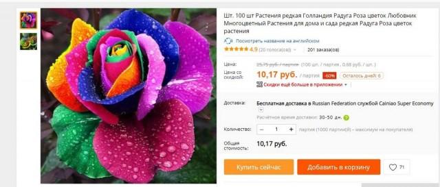 Что смешнее - подобная расцветка розы или семена розы?