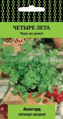 Кориандр овощной Авангард (серия Четыре лета)