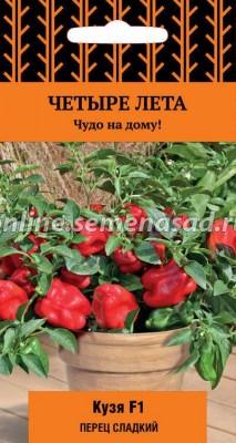 Перец сладкий Кузя (серия Четыре лета)