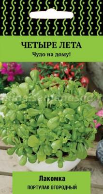 Портулак огородный Лакомка (серия Четыре лета)