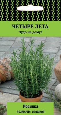 Розмарин лекарственный Росинка (серия Четыре лета)