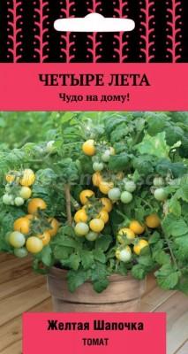 Томат Желтая шапочка (серия Четыре лета)