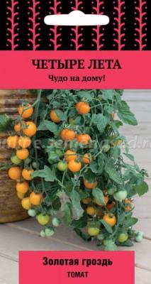 Томат Золотая гроздь (серия Четыре лета)