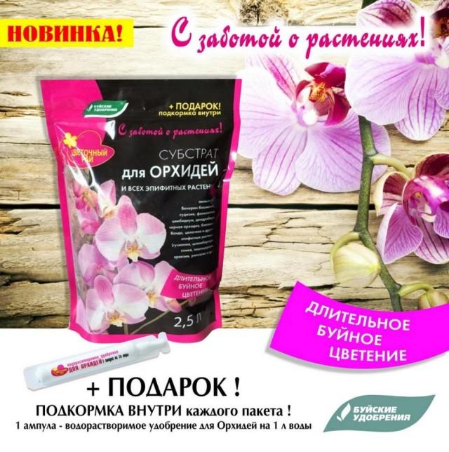 Субстрат для Орхидей и эпифитных растений