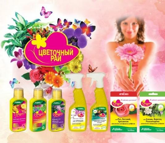 Жидкие подкормки для растений «Цветочный Рай»