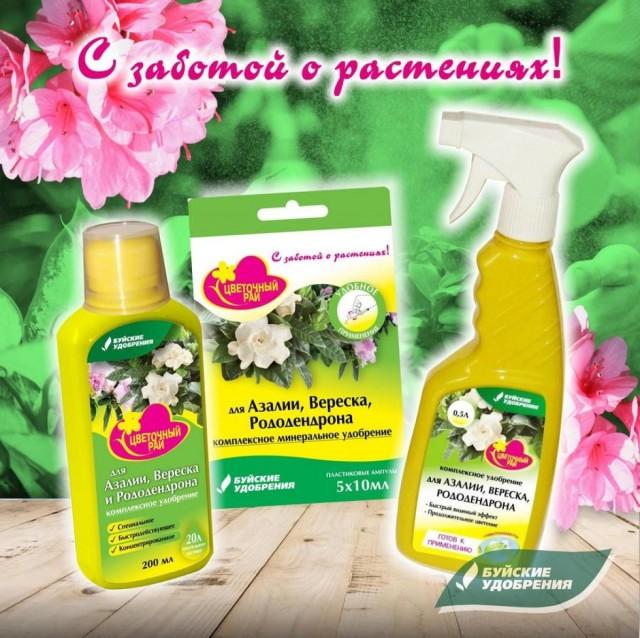 Специальные жидкие комплексные удобрения серии «Цветочный рай» для азалии, вереска и рододендрона
