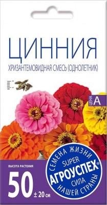 Цинния «Хризантемовидная»