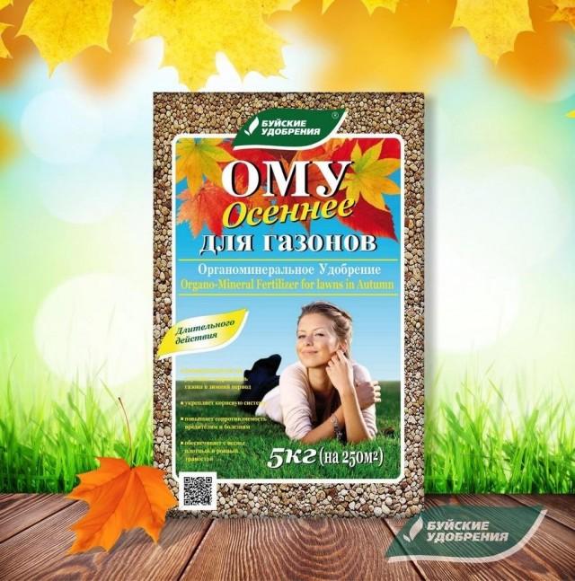 ОМУ «Осеннее» для газонов