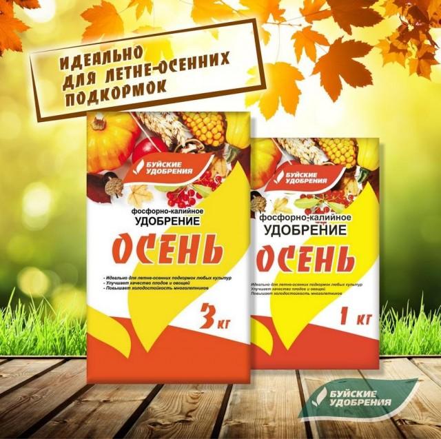 Фосфорно-калийное минеральное удобрение «Осень»