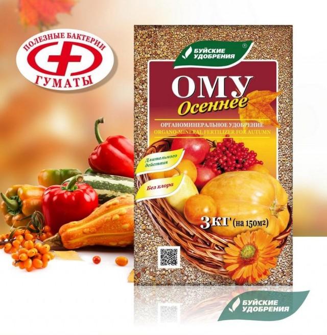 Органоминеральное удобрение «Осеннее»