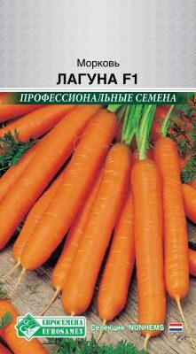 Морковь «Лагуна F1»