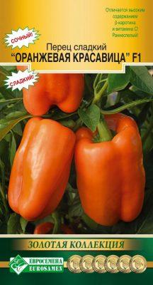 Сладкий перец «Оранжевая красавица F1»