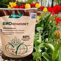 Биоорганическое удобрение