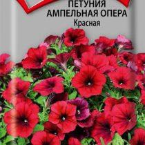 Петуния Ампельная Опера Красная