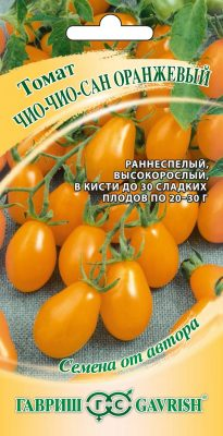 Семена томата «Чио-чио-сан» оранжевый
