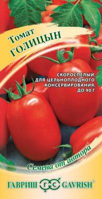 Семена томата «Голицын»