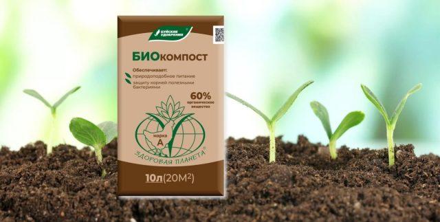 Биокомпост - биоорганическое удобрение без добавления минеральных солей